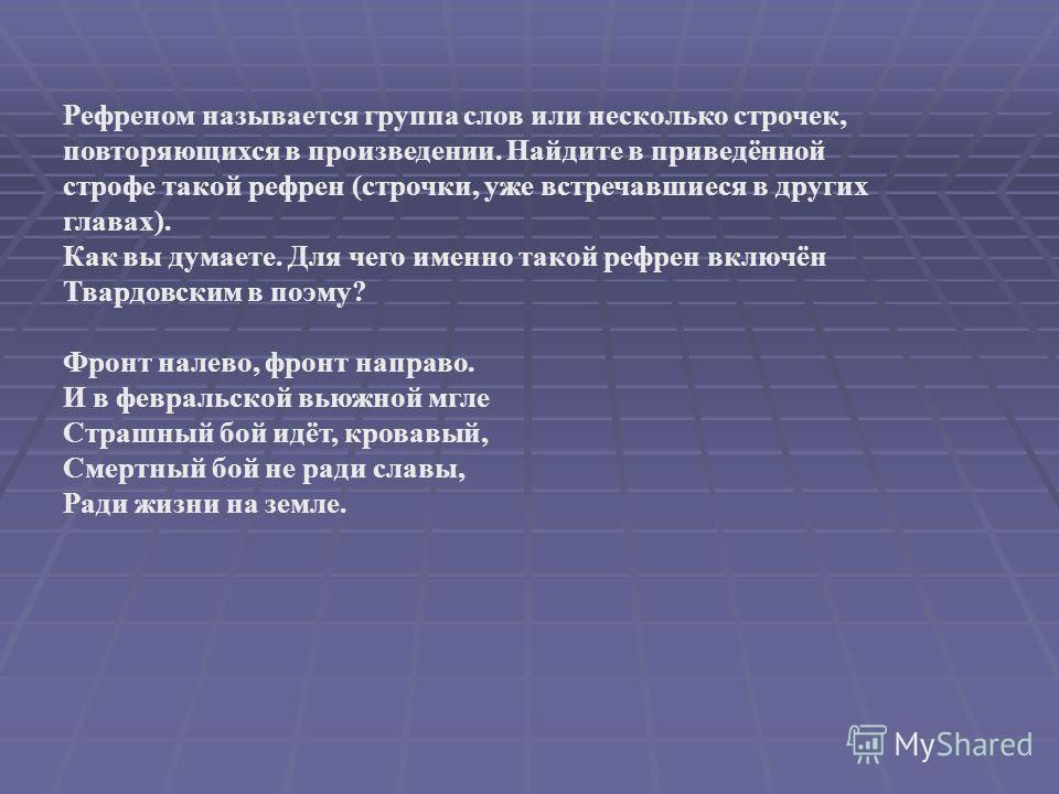 Что такое рефрен и где он используется? :: syl.ru