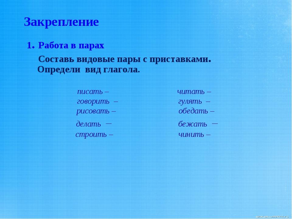 Как определить вид глагола: совершенный и несовершенный