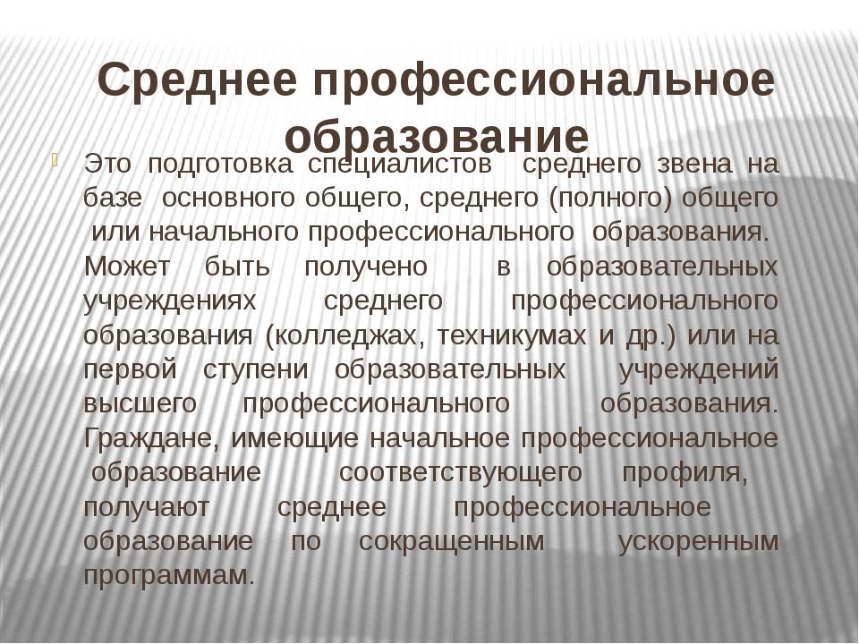 Среднее профессиональное образование в россии (спо): отличие от начального и высшего
