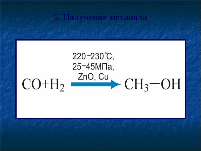 Метанол — это что за вещество? свойства, получение и применение метанола