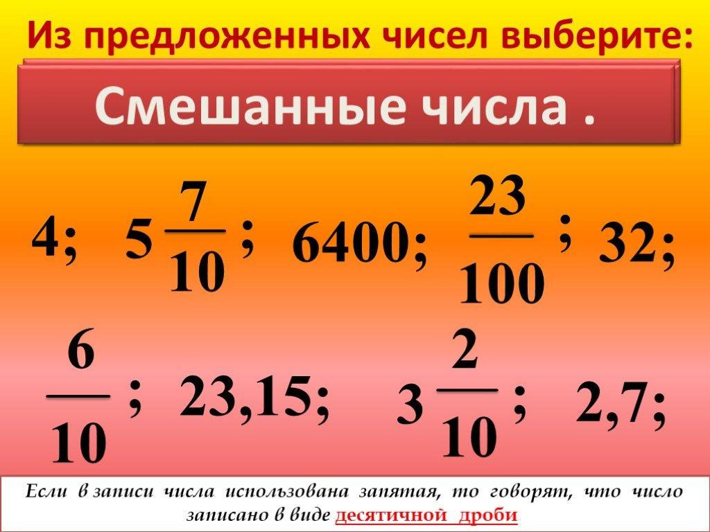 Применение десятичных дробей