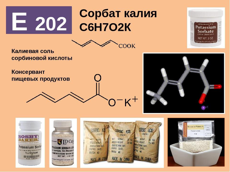 Консервант е202 (сорбат калия): влияние пищевой добавки на организм человека