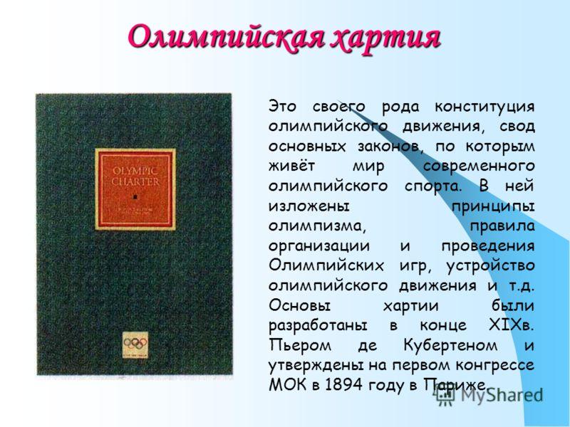 Олимпийская хартия: введение. olympteka.ru
