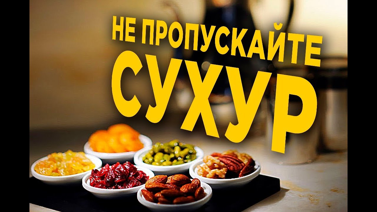 Лучшая еда для разговения в месяц рамадан (на ифтар)