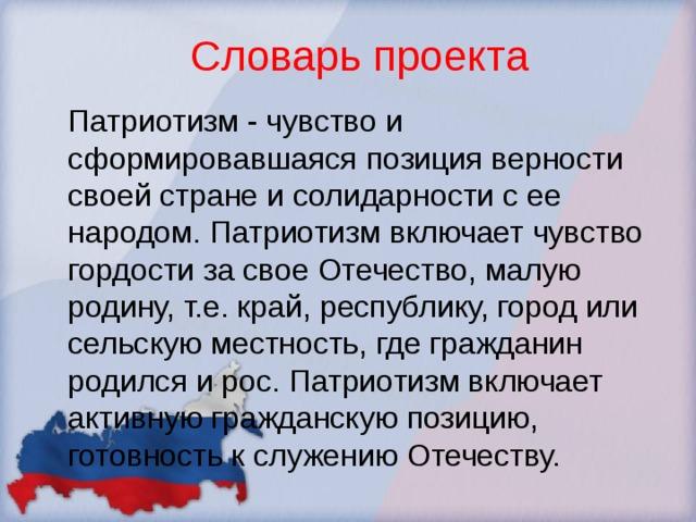 Сочинение на тему«патриотизм»