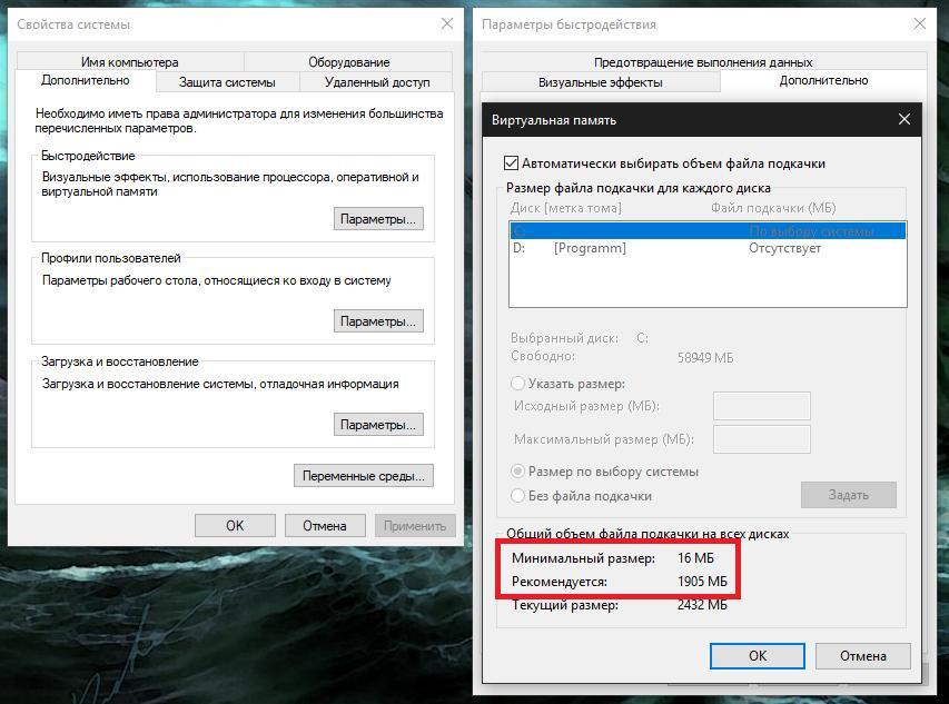 Как оптимизировать файл подкачки в windows