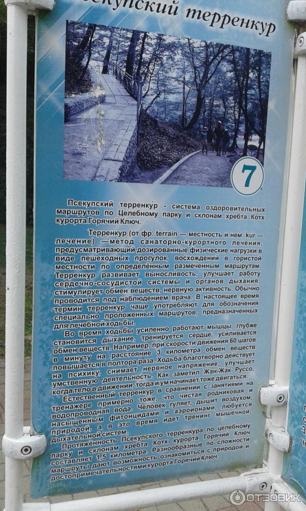 Терренкур — womanwiki - женская энциклопедия