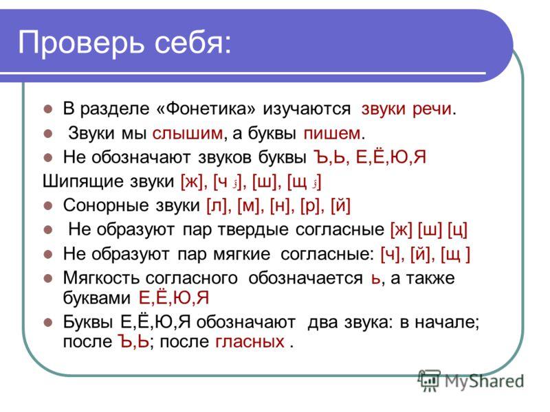Что такое сонорный звук в русском языке. что такое сонорный звук - доктор от аллергии