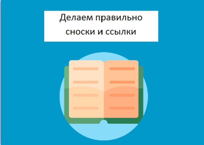 Сноска — википедия с видео // wiki 2