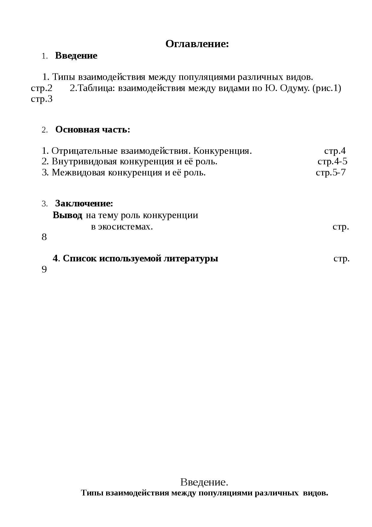 Конкуренция (биология) - competition (biology)