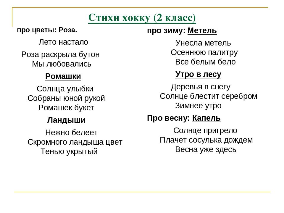 Чем отличается:: хокку и танка — ikirov.ru - новости кирова и кировской области