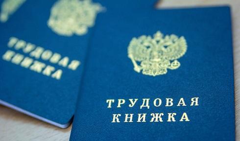 Правовые нормы системы российского трудового права