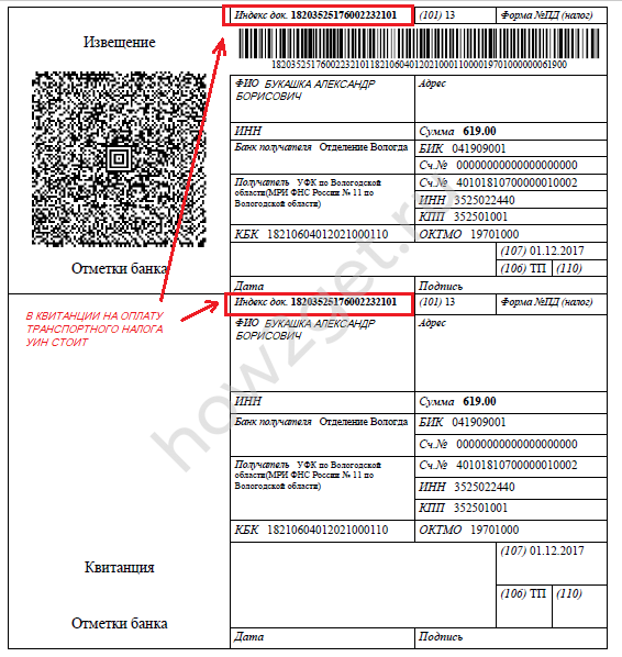 Оплата госпошлины за предоставление сведений из реестра какой уин - твой консультант