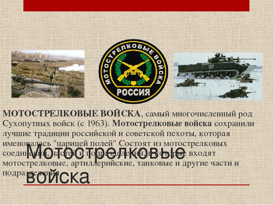 Мотострелковые войска — википедия с видео // wiki 2