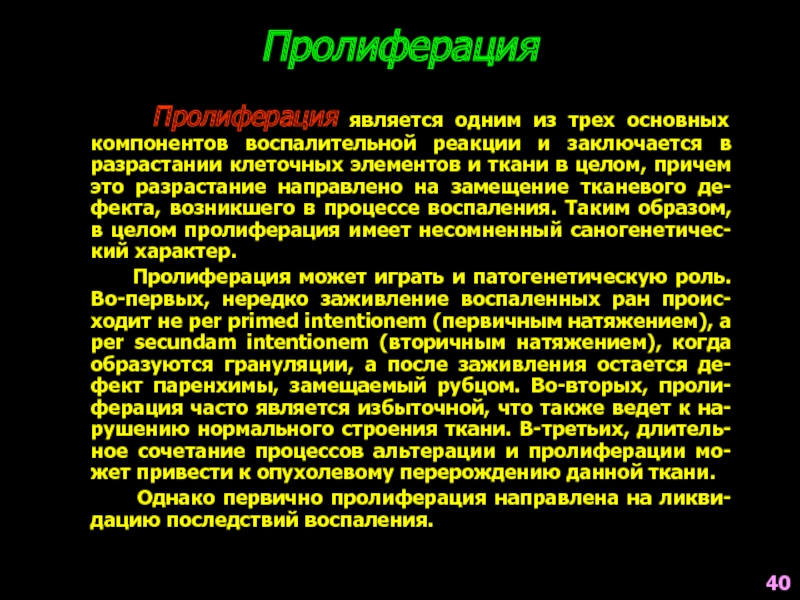 Чем лечить пролиферацию железистого эпителия | tsitologiya.su