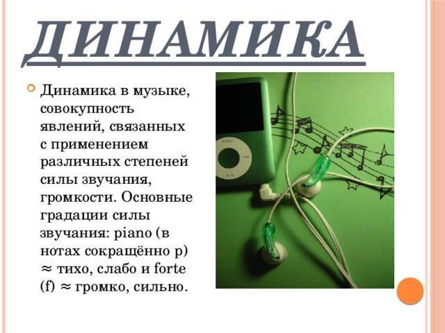 Динамика в музыке - это одно из основных средств выразительности. особенности фортепианной динамики