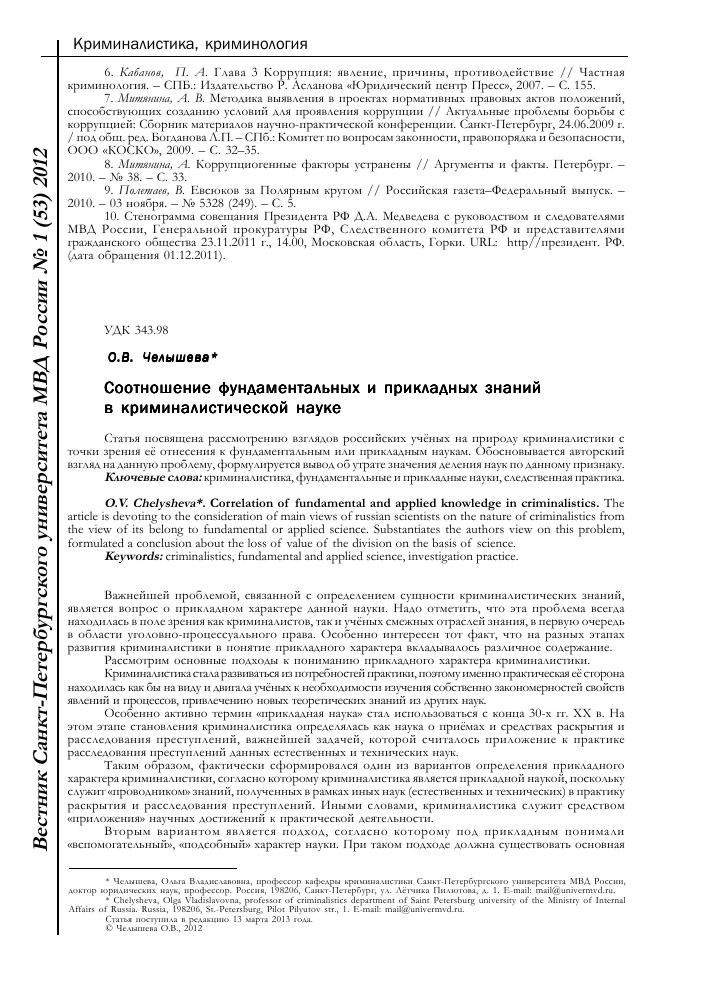 Прикладные науки википедия