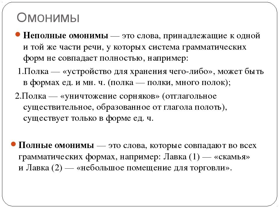 Что такое омонимы в русском языке? примеры