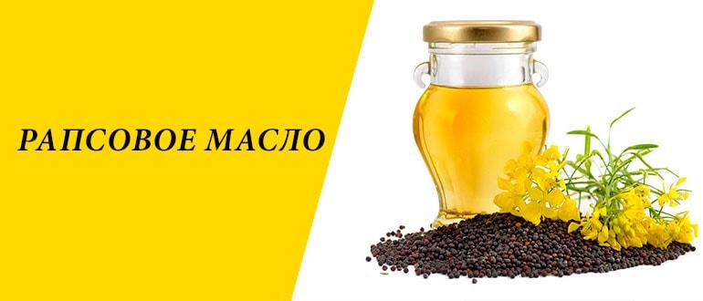Рапсовое масло - полезные свойства и противопоказания, производство и применение