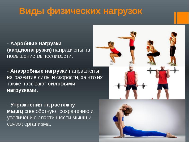 Аэробный анаэробный и аэробный анаэробный режим. упражнения, тренировки, и разные типы нагрузки | здоровье человека