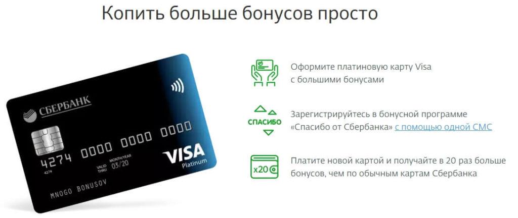 Виды дебетовых карт сбербанка: условия и стоимость обслуживания для физических лиц
