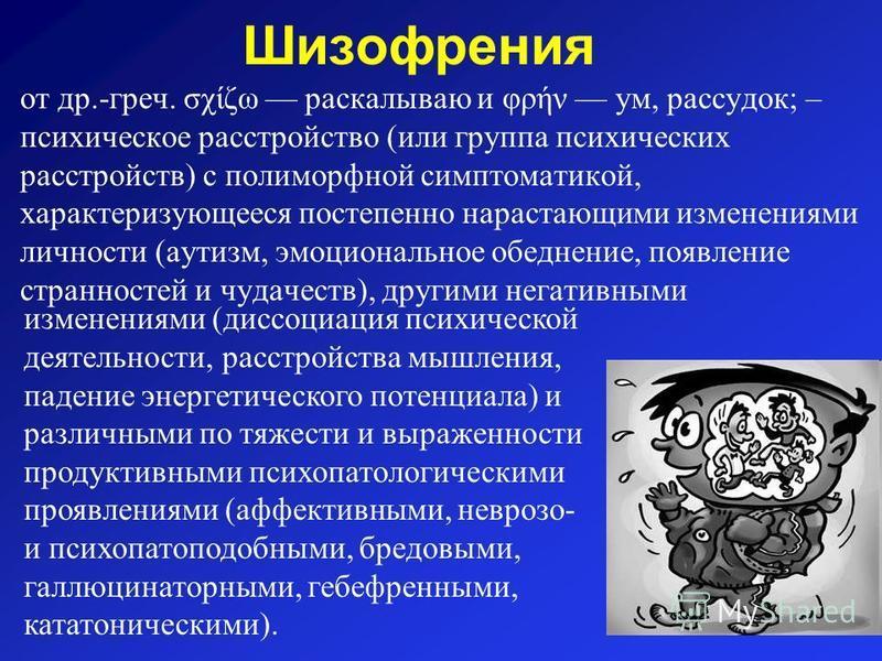 Паранойя — википедия с видео // wiki 2
