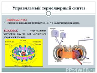 Термоядерный синтез википедия