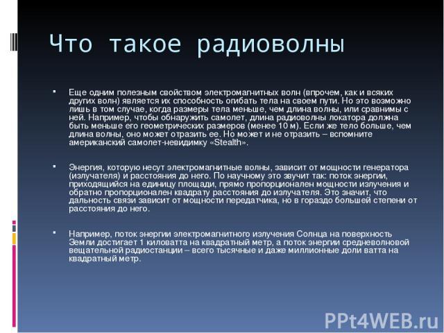 Радиоволна - radio wave - qwe.wiki