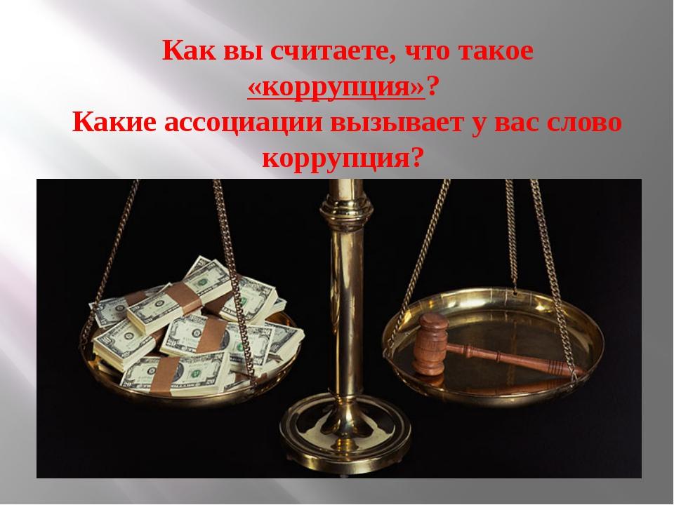 Что такое коррупция - простой ответ что это значит - определение