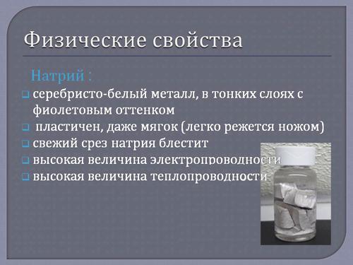 Натрий: свойства, избыток и недостаток, в каких продуктах содержится, польза и вред, суточная норма