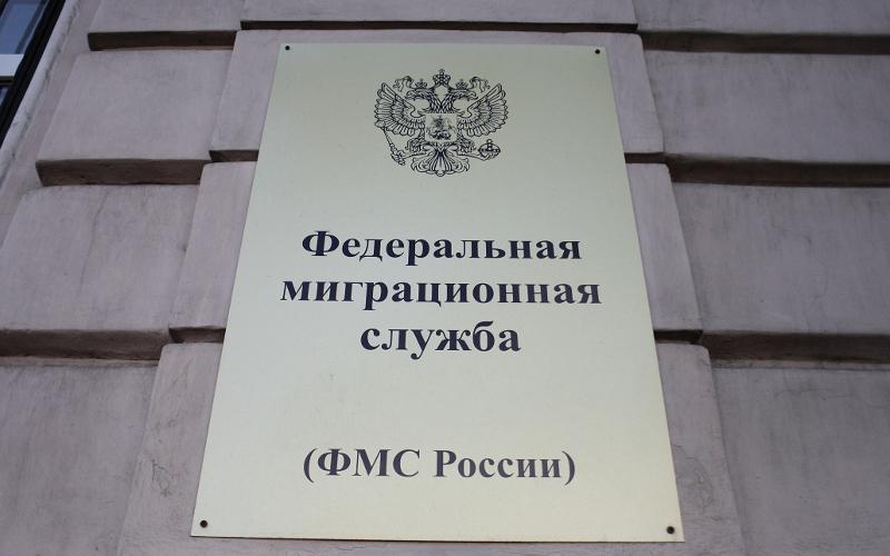 Официальный сайт уфмс россии — федеральная миграционная служба рф