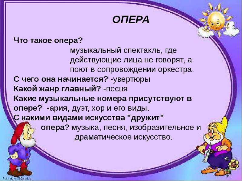 Что такое опера в музыке – определение для детей: с чего она начинается и к какому жанру относится