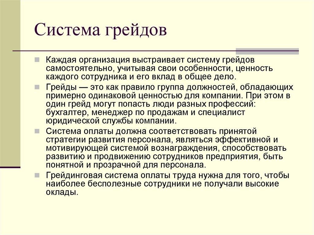 Грейд - это... плюсы и минусы внедрения :: businessman.ru