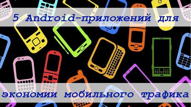 Куда уходит интернет-трафик на смартфоне?