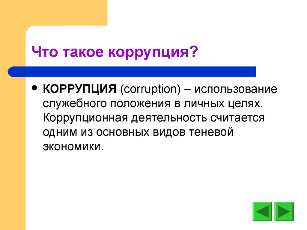 Что такое коррупция? федеральный закон российской федерации от 25 декабря 2008 г. № 273-фз «о противодействии коррупции» :: syl.ru