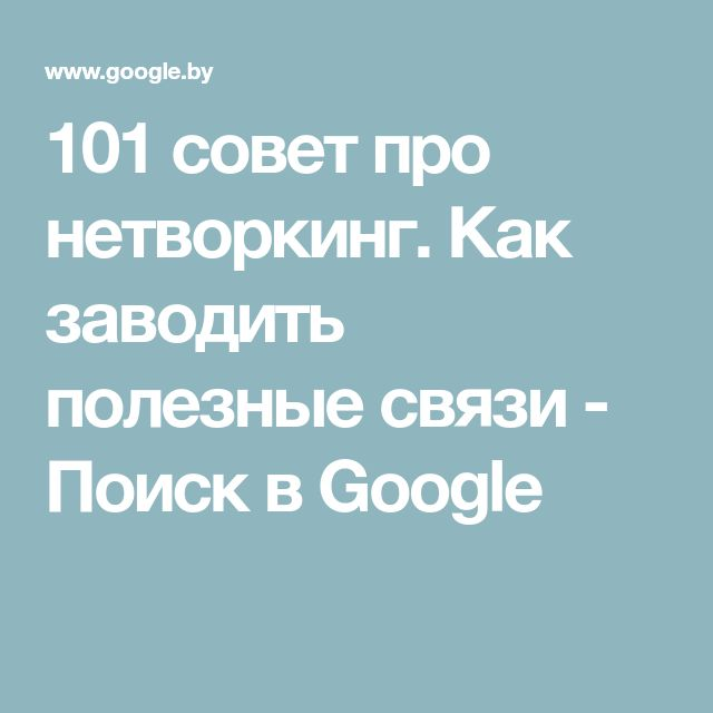 Нетворкинг: что это + простыми словами + правила   как заработать в интернете   яндекс дзен