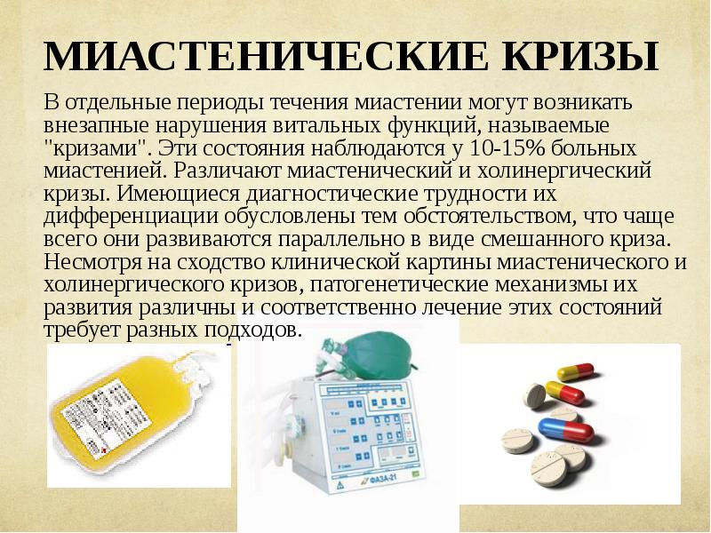 Миастения: симптомы, лечение и причины возникновения