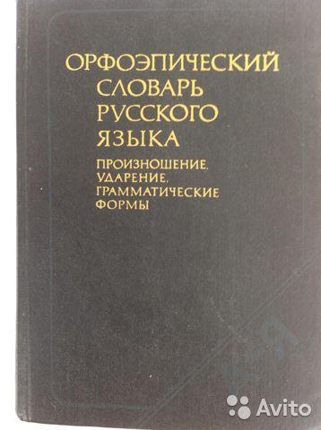 1.54. орфоэпические словари