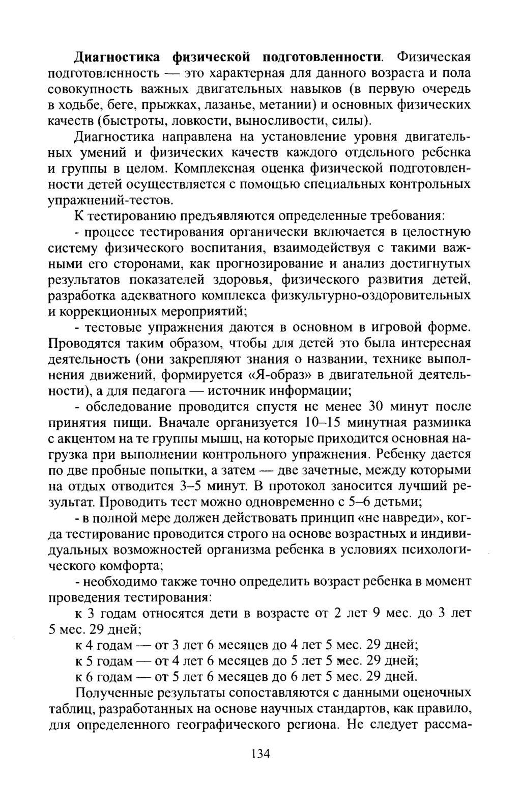 Что такое ловкость: основные виды и ее развитие :: syl.ru