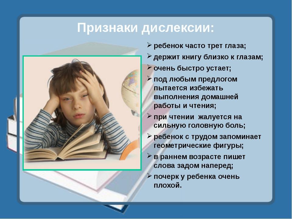 Дислексия - это... виды, причины, симптомы и лечение дислексии