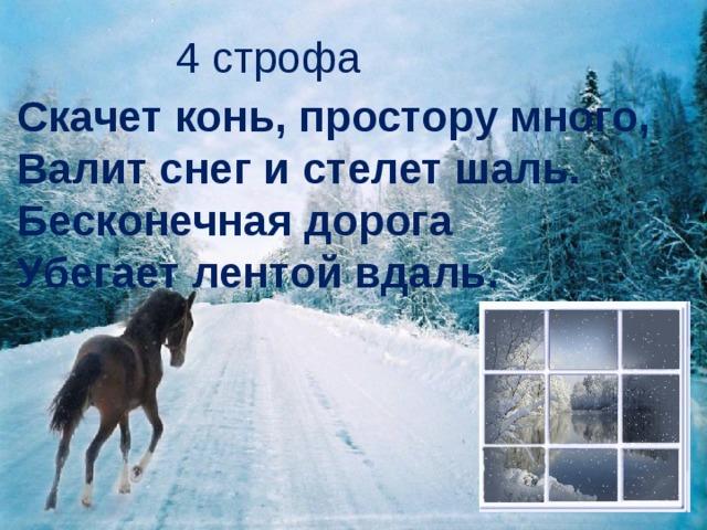 Сергей есенин — пороша: стих