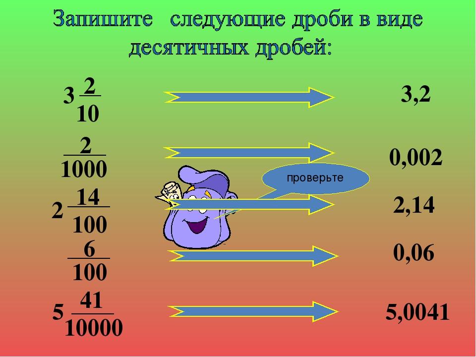 """Конспект по математике """"десятичная дробь"""" - учительpro"""