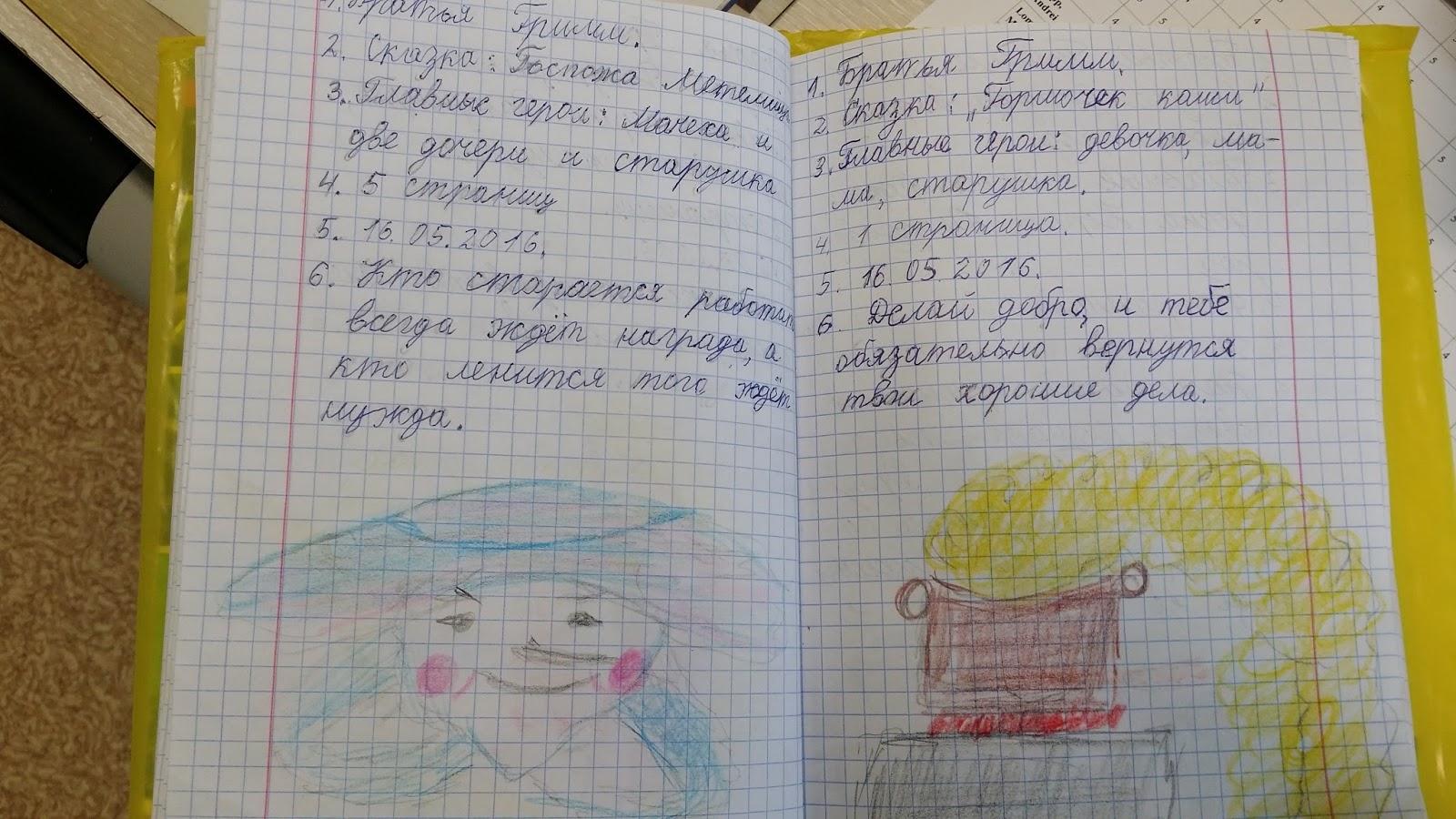 Как оформить читательский дневник – образец оформления и ведения (4-7 класс)