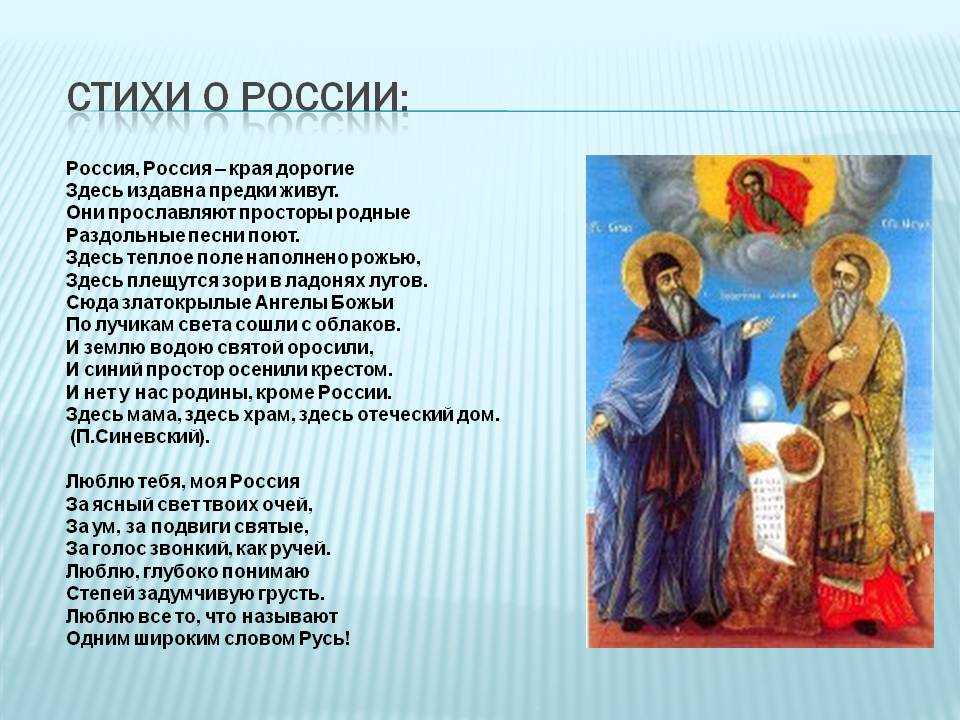 Стихи о россии для детей