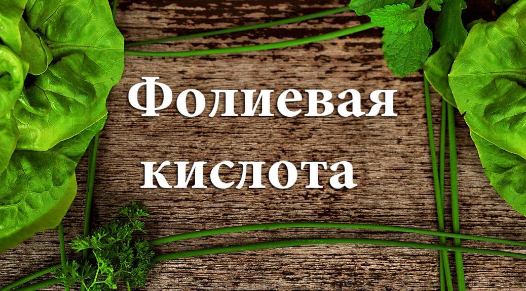 Фолиевая кислота: для чего нужна мужчинам и как ее правильно принимать | lisa.ru