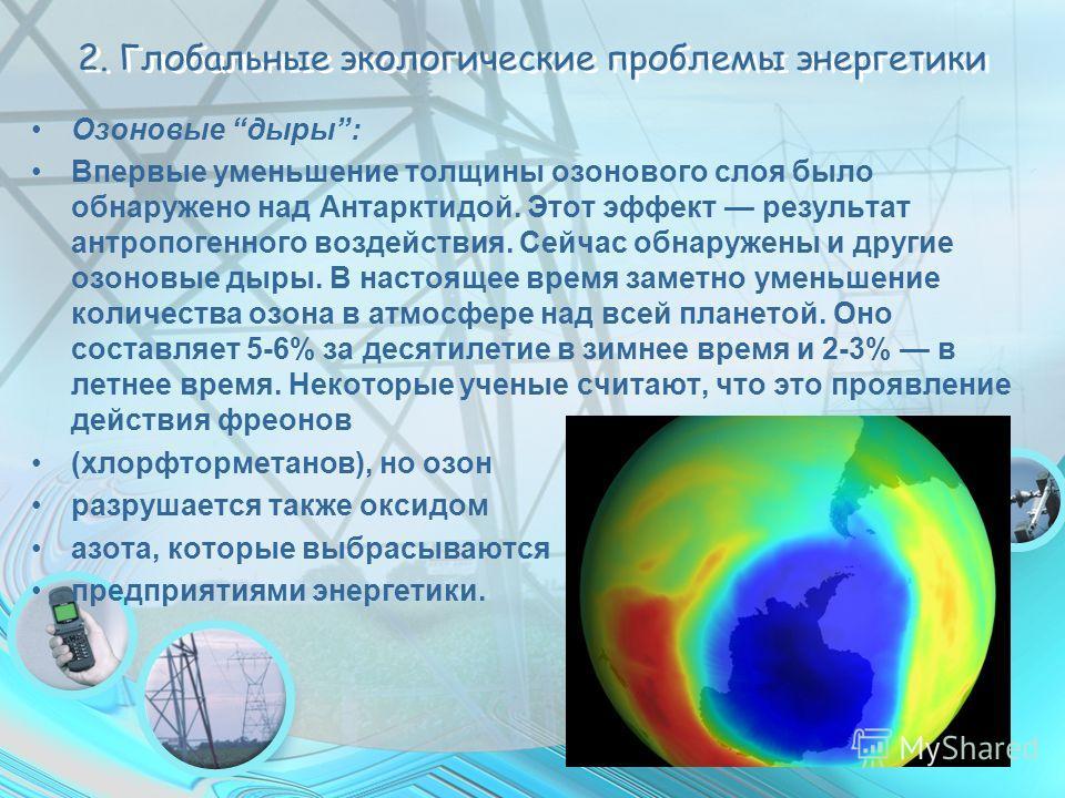 Озоновые дыры — причины и последствия | science debate