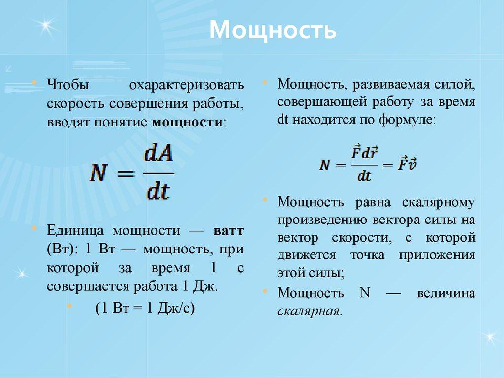Мощность — википедия с видео // wiki 2