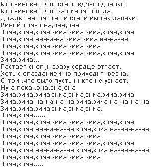 Что такое песня
