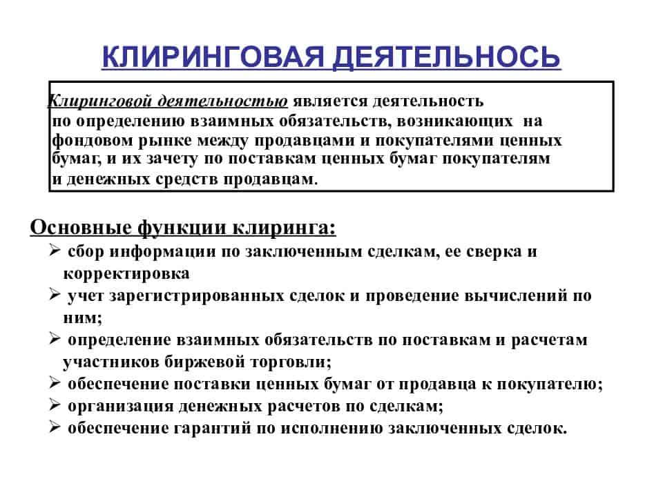 Клиринг - это полезная услуга для проведения расчетных операций :: syl.ru