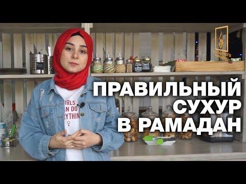 Что лучше есть перед началом поста (на сухур)? | islam.ru